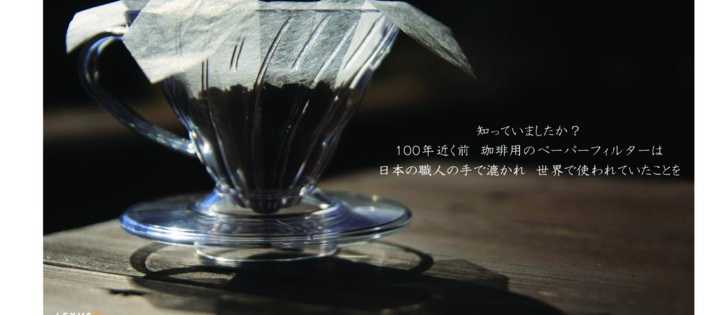 珈琲フィルター「立花」