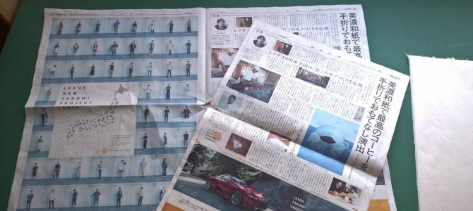手漉き和紙珈琲フィルター「立花」 LEXUS NEW TAKUMI PROJECT  岐阜県内新聞掲載