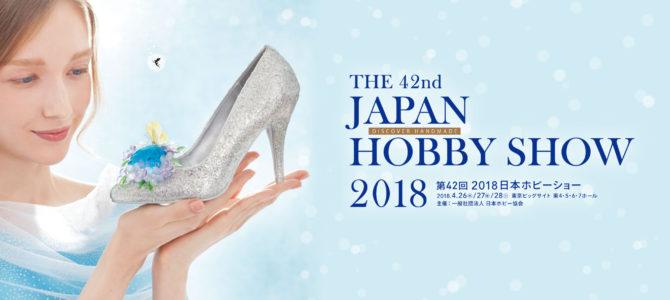 第42回 2018日本ホビーショー(JAPAN HOBBY SHOW 2018)に出展します